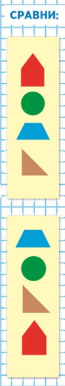 Страница 13 учебник Математика 1 класс 1 часть Моро задание на полях