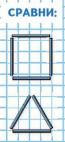 Страница 30 учебник Математика 1 класс 1 часть Моро задание на полях 2