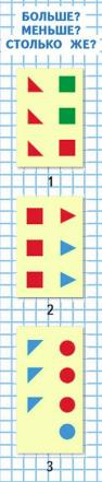 Страница 32 учебник Математика 1 класс 1 часть Моро задание на полях