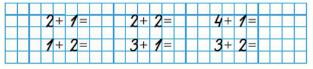 Страница 43 учебник Математика 1 класс 1 часть Моро задание 2