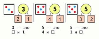 Страница 44 учебник Математика 1 класс 1 часть Моро задание 2