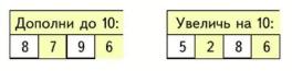 Страница 52 учебник Математика 1 класс 2 часть Моро задание 4