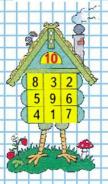 Страница 53 учебник Математика 1 класс 2 часть Моро задание на полях