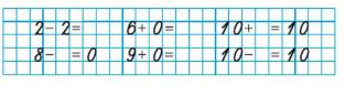 Страница 72 учебник Математика 1 класс 1 часть Моро задание задание 2