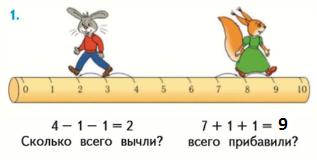 Страница 82 учебник Математика 1 класс 1 часть Моро задание 1 ответ