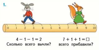 Страница 82 учебник Математика 1 класс 1 часть Моро задание 1
