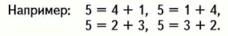 Страница 102 учебник Математика 1 класс 2 часть Моро задание 2