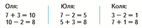 Страница 56 учебник Математика 1 класс 2 часть Моро задание 4