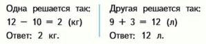 Страница 86 учебник Математика 1 класс 2 часть Моро задание 3